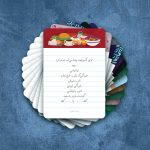 کارت لیست عناوین اسم فامیل بازی تولید شده در دورهمی جواهری