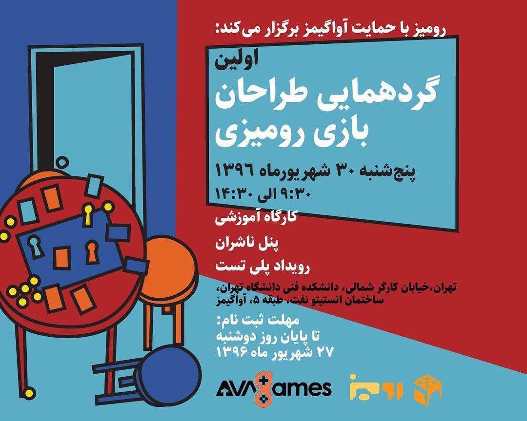 اولین گردهمایی طراحان بازی روزمیزی