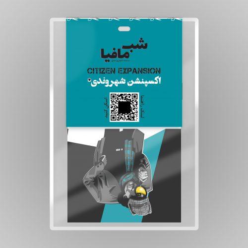 بسته شهروندی شب مافیا دورهمی جواهری